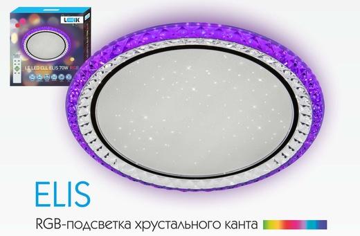 №22. ELIS 70w RGB LEEK